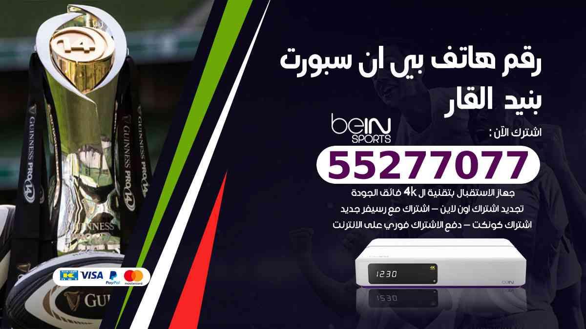 رقم هاتف بين سبورت بنيد القار / 50007011 / أرقام تلفون bein sport