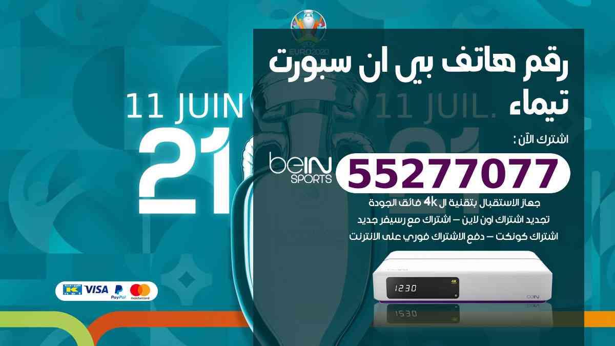 رقم هاتف بين سبورت تيماء / 50007011 / أرقام تلفون bein sport