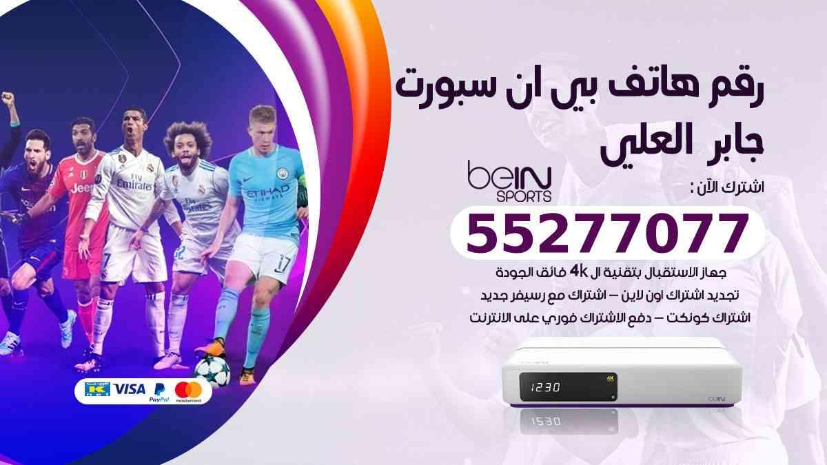 رقم هاتف بين سبورت جابر العلي / 50007011 / أرقام تلفون bein sport