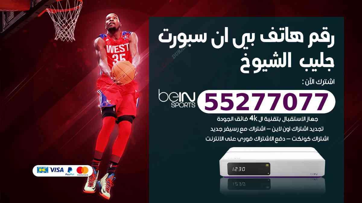 رقم هاتف بين سبورت جليب الشيوخ / 50007011 / أرقام تلفون bein sport