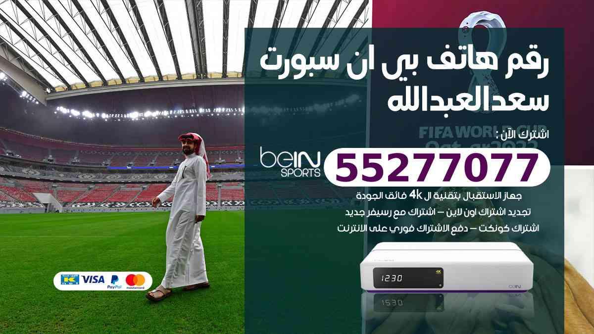 رقم هاتف بين سبورت سعد العبدالله / 50007011 / أرقام تلفون bein sport