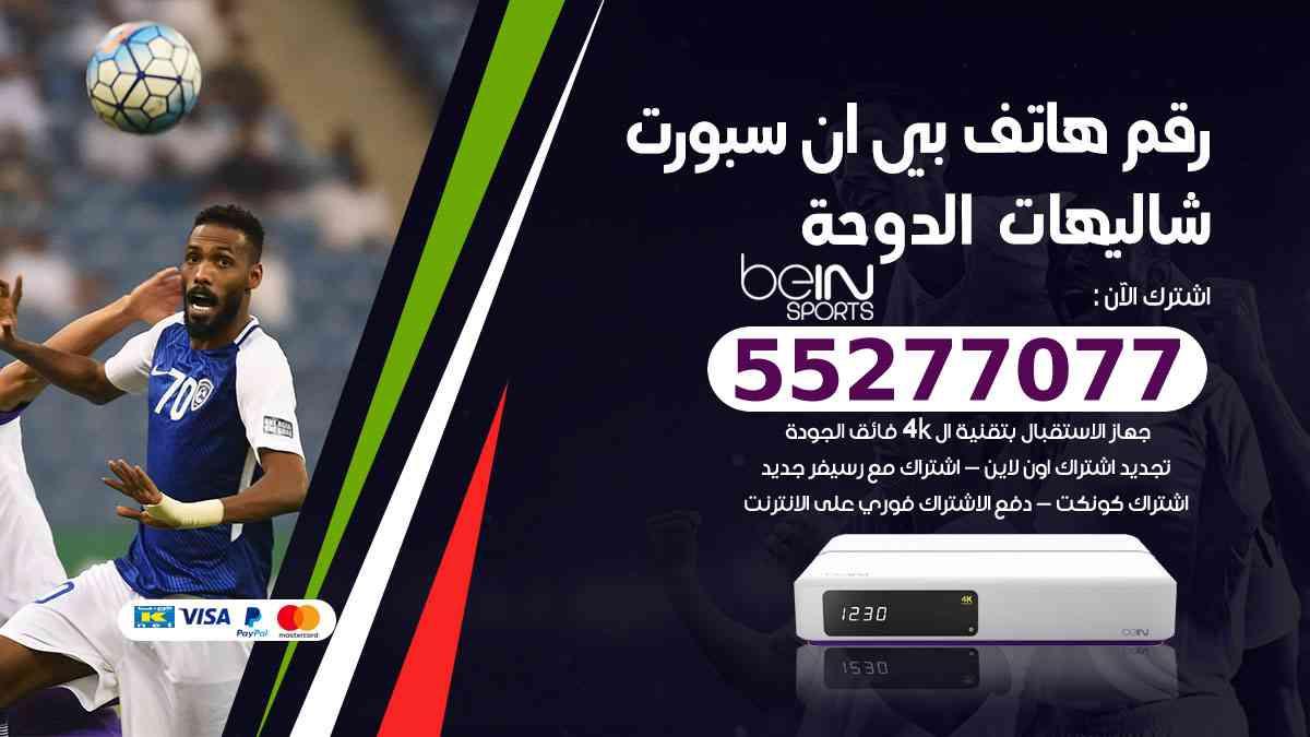 رقم هاتف بين سبورت شاليهات الدوحة / 50007011 / أرقام تلفون bein sport