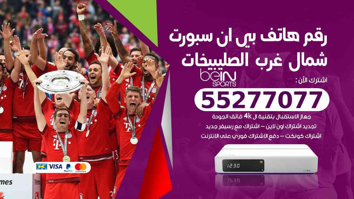 رقم هاتف بين سبورت شمال غرب الصليبيخات / 50007011 / أرقام تلفون bein sport