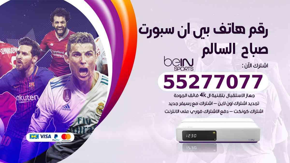 رقم هاتف بين سبورت صباح السالم / 50007011 / أرقام تلفون bein sport