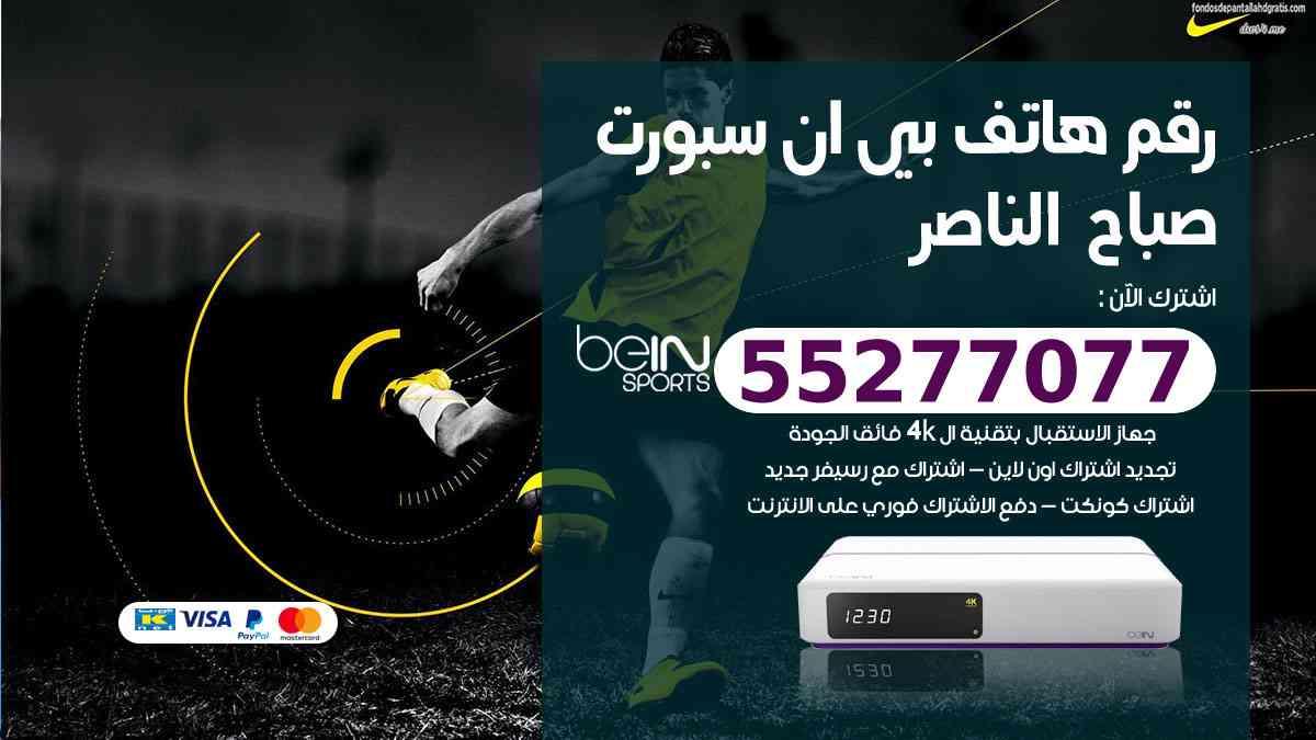 رقم هاتف بين سبورت صباح الناصر / 50007011 / أرقام تلفون bein sport