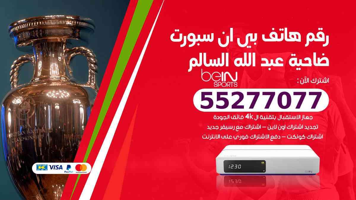 رقم هاتف بين سبورت ضاحية عبدالله السالم / 50007011 / أرقام تلفون bein sport