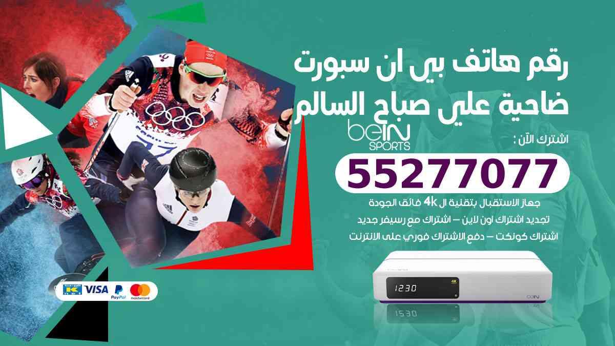 رقم هاتف بين سبورت ضاحية علي صباح السالم / 50007011 / أرقام تلفون bein sport