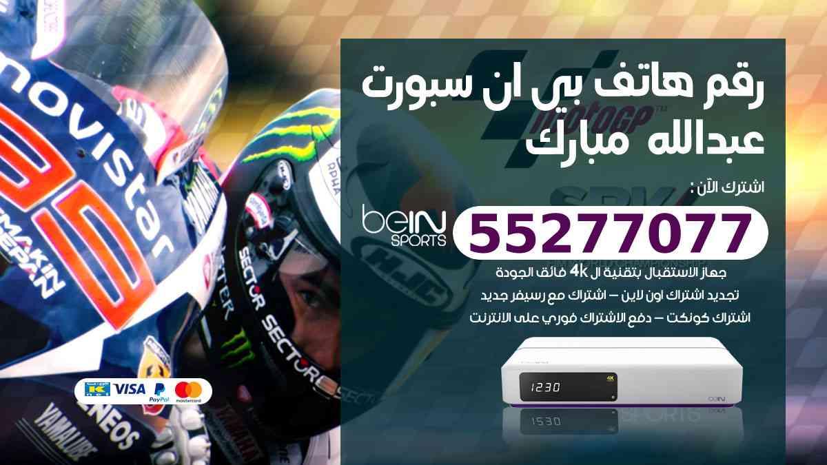 رقم هاتف بين سبورت عبدالله مبارك / 50007011 / أرقام تلفون bein sport