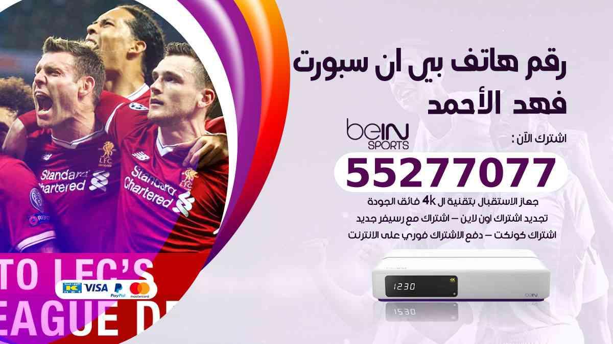 رقم هاتف بين سبورت فهد الأحمد / 50007011 / أرقام تلفون bein sport