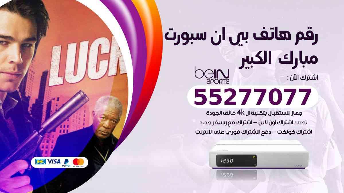 رقم هاتف بين سبورت مبارك الكبير / 50007011 / أرقام تلفون bein sport