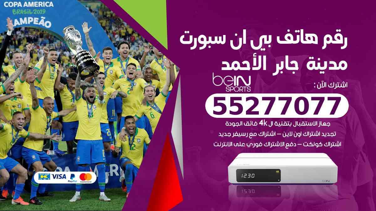 رقم هاتف بين سبورت مدينة جابر الأحمد / 50007011 / أرقام تلفون bein sport