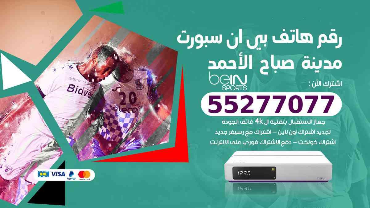 رقم هاتف بين سبورت مدينة صباح الأحمد / 50007011 / أرقام تلفون bein sport