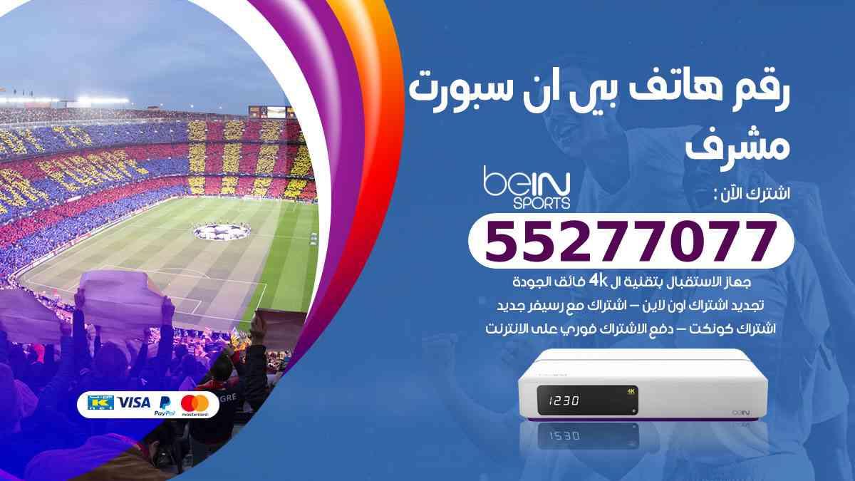 رقم هاتف بين سبورت مشرف / 50007011 / أرقام تلفون bein sport