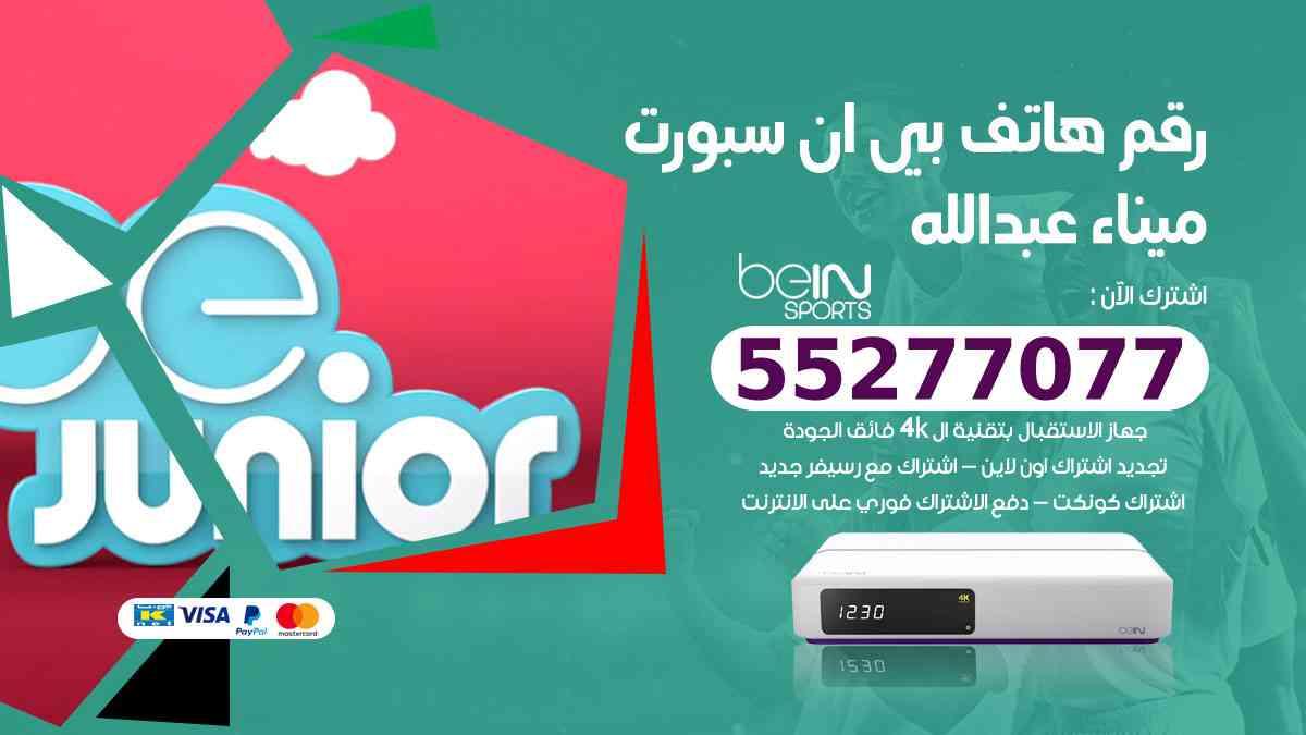 رقم هاتف بين سبورت ميناء عبدالله / 50007011 / أرقام تلفون bein sport