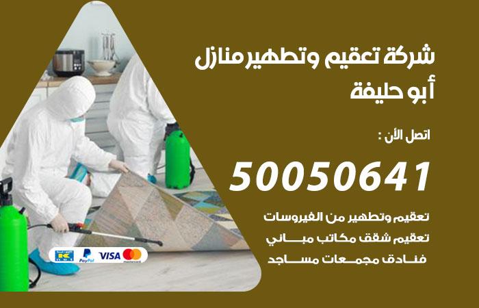 شركة تعقيم منازل أبوحليفة / 50050641 / تعقيم وتطهير المنازل من فيروس كورونا