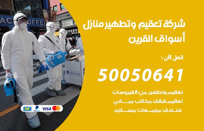 شركة تعقيم منازل أسواق القرين / 50050641 / تعقيم وتطهير المنازل من فيروس كورونا