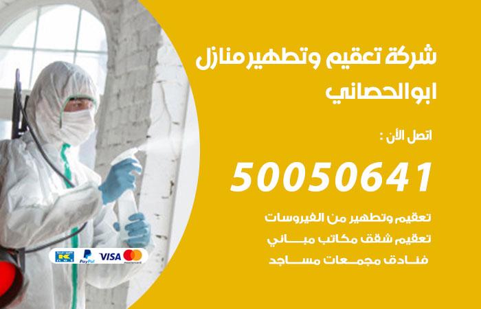 شركة تعقيم منازل ابوالحصاني / 50050641 / تعقيم وتطهير المنازل من فيروس كورونا