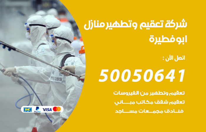شركة تعقيم منازل ابوفطيرة / 50050641 / تعقيم وتطهير المنازل من فيروس كورونا