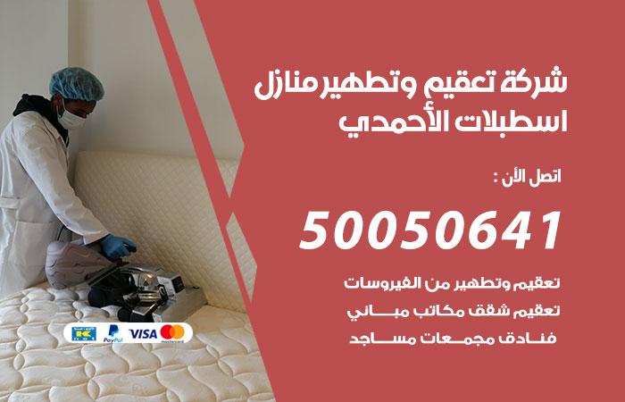 شركة تعقيم منازل اسطبلات الأحمدي / 50050641 / تعقيم وتطهير المنازل من فيروس كورونا