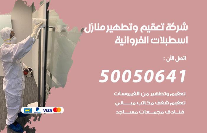 شركة تعقيم منازل اسطبلات الفروانية / 50050641 / تعقيم وتطهير المنازل من فيروس كورونا