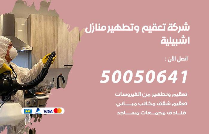 شركة تعقيم منازل اشبيلية / 50050641 / تعقيم وتطهير المنازل من فيروس كورونا