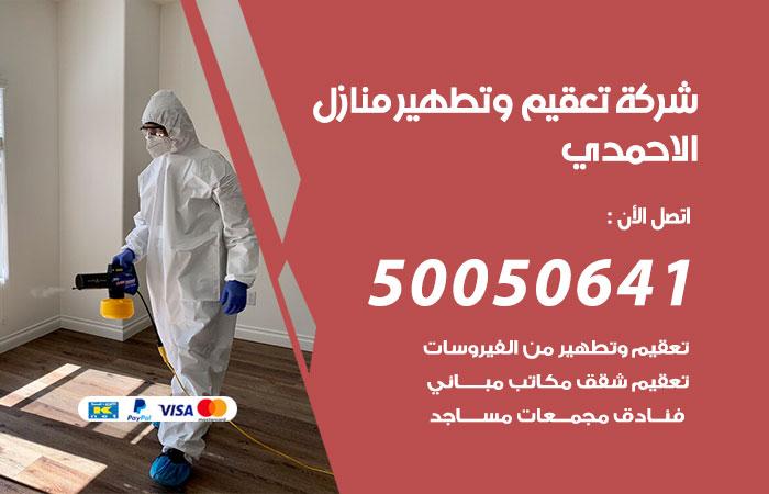 شركة تعقيم منازل الاحمدي / 50050641 / تعقيم وتطهير المنازل من فيروس كورونا