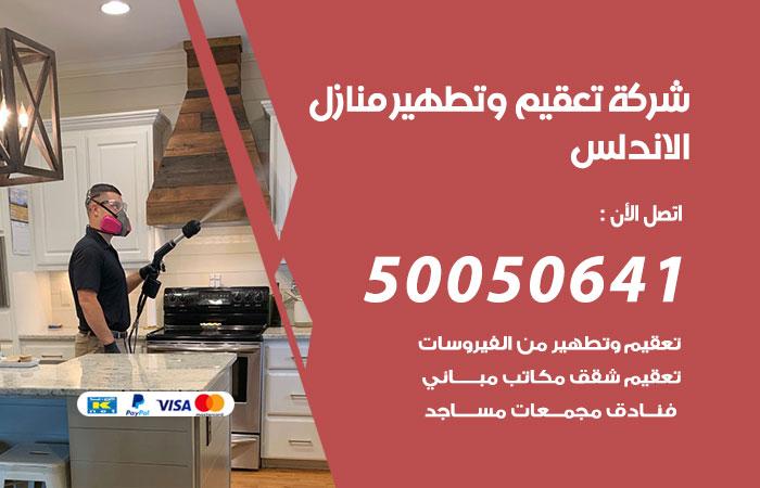 شركة تعقيم منازل الاندلس / 50050641 / تعقيم وتطهير المنازل من فيروس كورونا