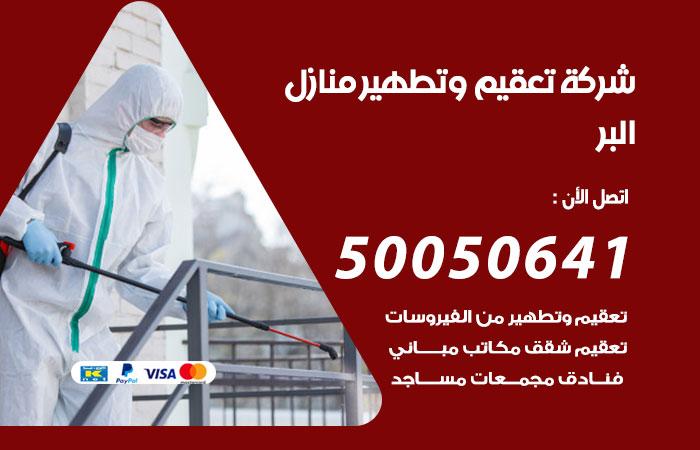 شركة تعقيم منازل البر / 50050641 / تعقيم وتطهير المنازل من فيروس كورونا
