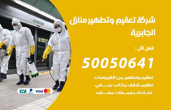شركة تعقيم منازل الجابرية / 50050641 / تعقيم وتطهير المنازل من فيروس كورونا
