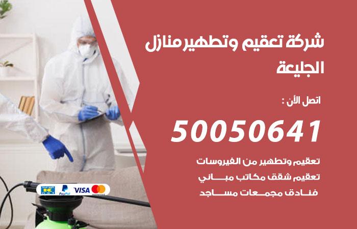 شركة تعقيم منازل الجليعة / 50050641 / تعقيم وتطهير المنازل من فيروس كورونا