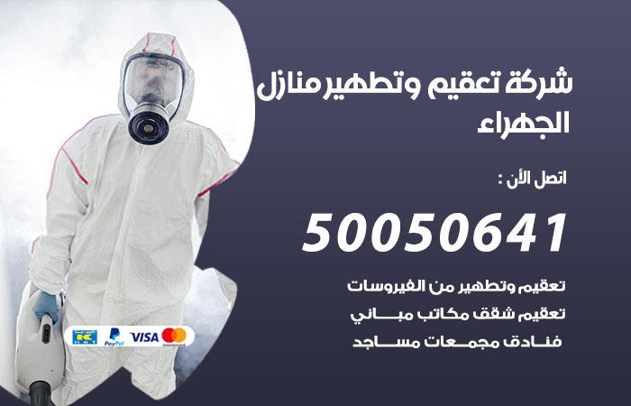 شركة تعقيم منازل الجهراء / 50050641 / تعقيم وتطهير المنازل من فيروس كورونا