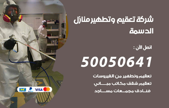 شركة تعقيم منازل الدسمة / 50050641 / تعقيم وتطهير المنازل من فيروس كورونا
