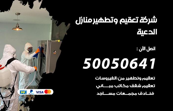 شركة تعقيم منازل الدعية / 50050641 / تعقيم وتطهير المنازل من فيروس كورونا
