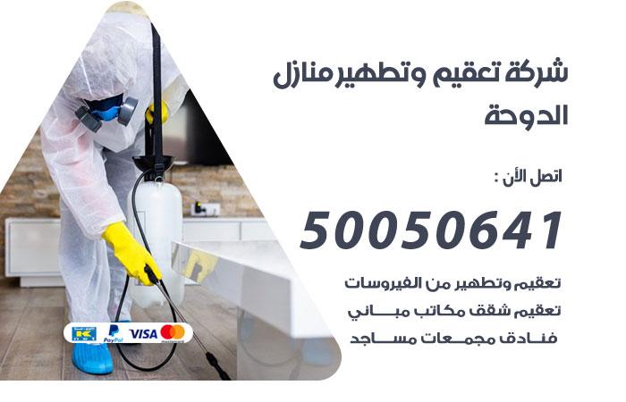 شركة تعقيم منازل الدوحة / 50050641 / تعقيم وتطهير المنازل من فيروس كورونا