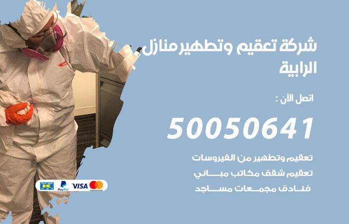 شركة تعقيم منازل الرابية / 50050641 / تعقيم وتطهير المنازل من فيروس كورونا