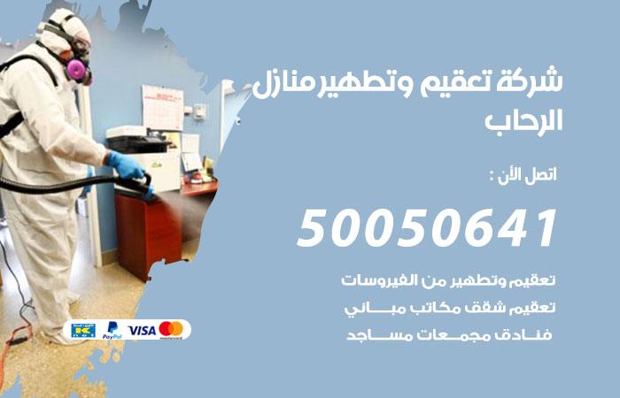 شركة تعقيم منازل الرحاب / 50050641 / تعقيم وتطهير المنازل من فيروس كورونا