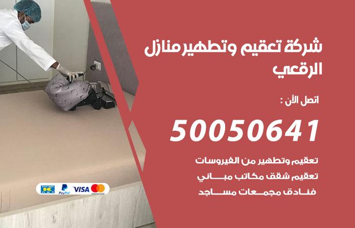 شركة تعقيم منازل الرقعي / 50050641 / تعقيم وتطهير المنازل من فيروس كورونا