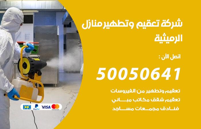 شركة تعقيم منازل الرميثية / 50050641 / تعقيم وتطهير المنازل من فيروس كورونا
