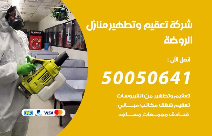 شركة تعقيم منازل الروضة / 50050641 / تعقيم وتطهير المنازل من فيروس كورونا