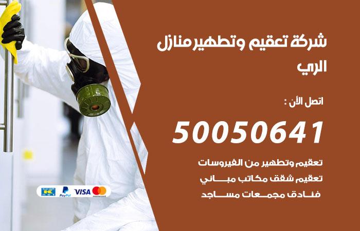 شركة تعقيم منازل الري / 50050641 / تعقيم وتطهير المنازل من فيروس كورونا
