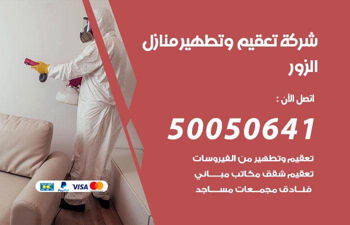 شركة تعقيم منازل الزور / 50050641 / تعقيم وتطهير المنازل من فيروس كورونا