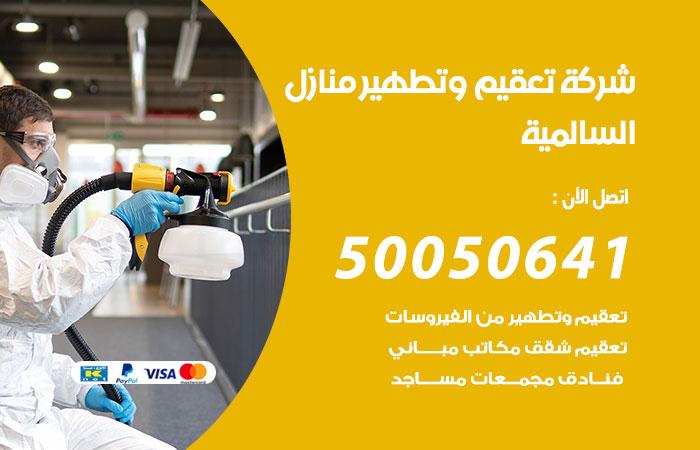 شركة تعقيم منازل السالمي / 50050641 / تعقيم وتطهير المنازل من فيروس كورونا