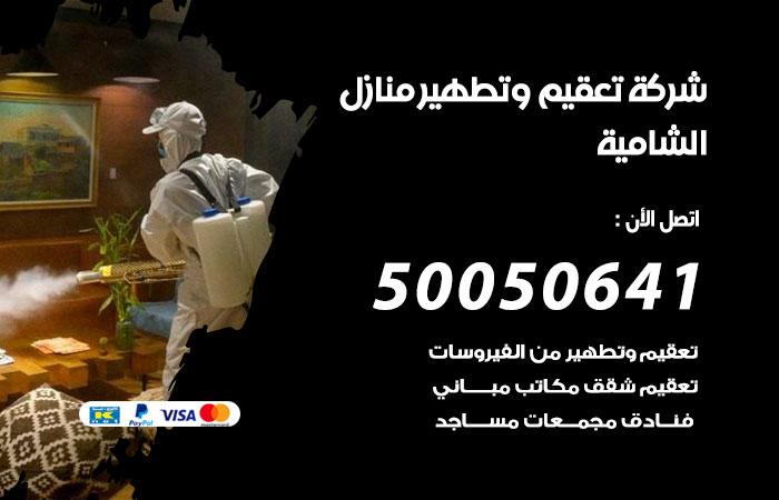 شركة تعقيم منازل الشامية / 50050641 / تعقيم وتطهير المنازل من فيروس كورونا