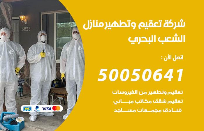 شركة تعقيم منازل الشعب البحري / 50050641 / تعقيم وتطهير المنازل من فيروس كورونا