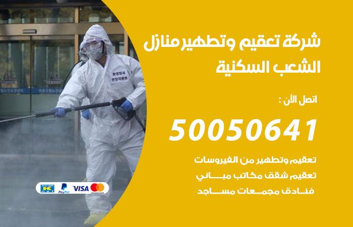 شركة تعقيم منازل الشعب السكنية / 50050641 / تعقيم وتطهير المنازل من فيروس كورونا