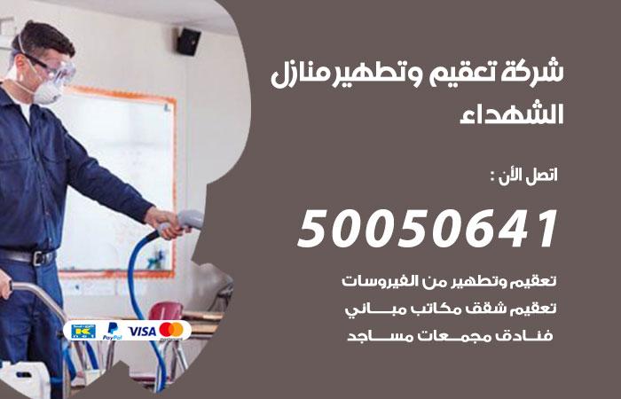 شركة تعقيم منازل الشهداء / 50050641 / تعقيم وتطهير المنازل من فيروس كورونا