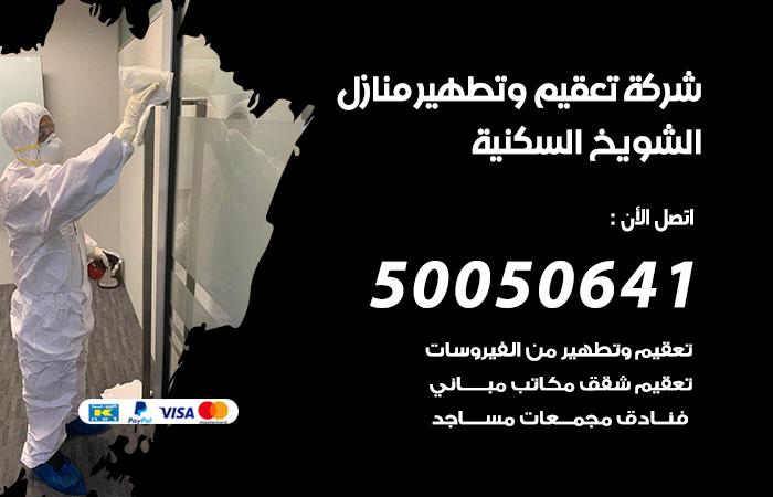 شركة تعقيم منازل الشويخ السكنية / 50050641 / تعقيم وتطهير المنازل من فيروس كورونا