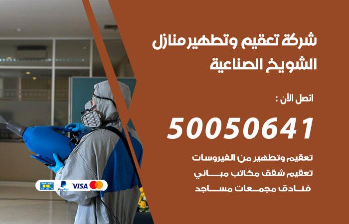 شركة تعقيم منازل الشويخ الصناعية / 50050641 / تعقيم وتطهير المنازل من فيروس كورونا