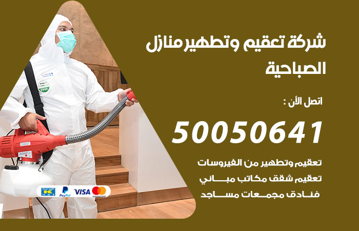 شركة تعقيم منازل الصباحية / 50050641 / تعقيم وتطهير المنازل من فيروس كورونا