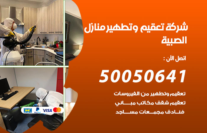 شركة تعقيم منازل الصبية / 50050641 / تعقيم وتطهير المنازل من فيروس كورونا